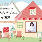 おうちビジネス研究所