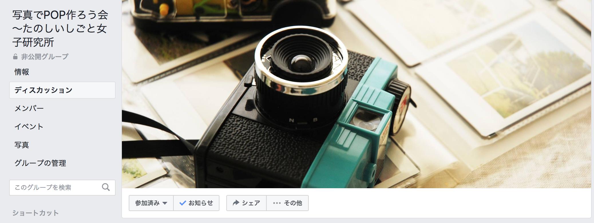 写真でPOP作ろう会トップ