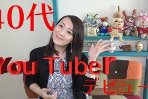 youtuberデビュー